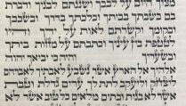 Shema in the Blue Sefer Torah (written by a Sefardi aider in an Ashkenazi style); credit: Soferet Avielah Barclay